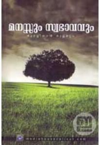 Manassum Swabhavavum