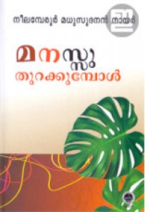 Manassu Thurakkumpol