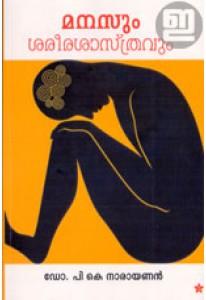 Manassum Sareera Sasthravum