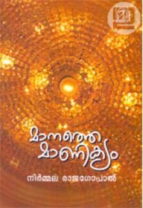 Maanathe Manikyam