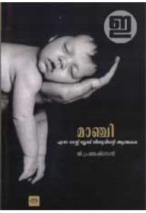 Manji Enna Test tube Sisuvinte Athmakatha