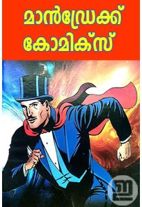 Mandrake Comics in Malayalam (5 Books)