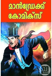 Mandrake Comics in Malayalam (5 Books)