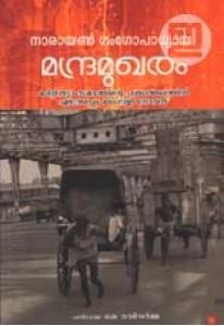 Mandramukharam
