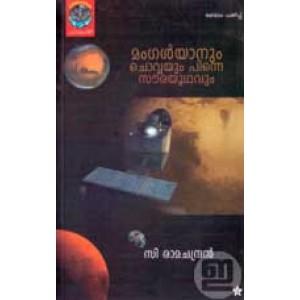 Mangalyanum Chovvayum Pinne Sourayoodhavum