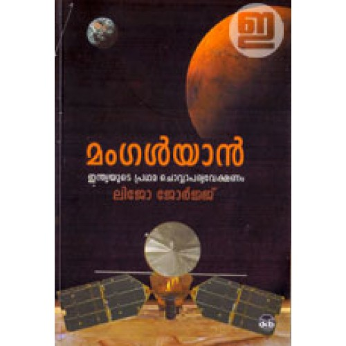 essay on mangalyaan in malayalam