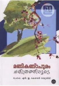 Manikandapuram Charithrathiloode