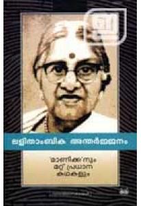 Manikkanum Mattu Pradhana Kathakalum