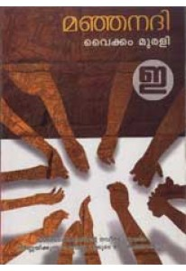 Manja Nadi (Old Edition)