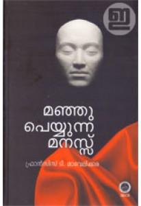 Manju Peyyunna Manasu