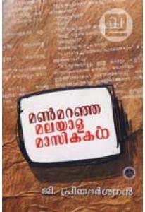 Mannmaranja Malayala Maasikakal