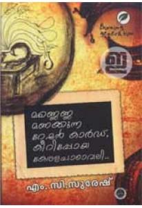 Mannenna Manakkunna Ration Card, Keeripoya Kerala Padavali
