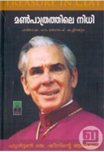 Mannpaathrathile Nidhi