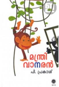 Manthri Vanaran