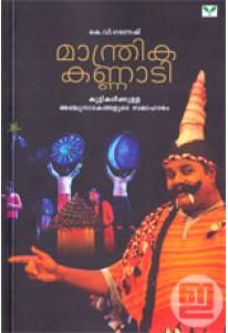 Manthrika Kannadi