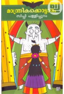 Manthrika Kottaram