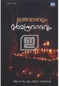 Manthravadavum Durmanthravadavum