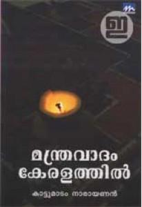 Manthravaadam Keralathil