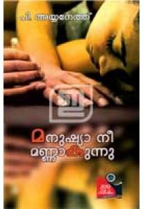 Manushya Nee Mannakunnu