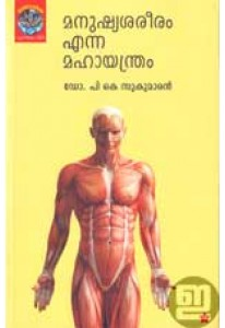 Manushya Sareeram Enna Mahayanthram