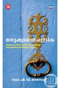 Manushyalaya Chandrika