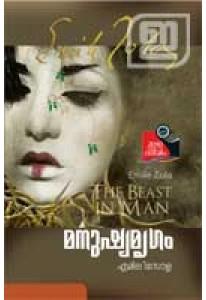 Manushyamrugam (N B S Edition)