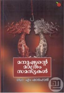 Manushyante Matram Samasyakal
