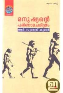 Manushyante Parinama Charithram