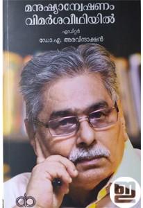 Manushyanveshanam Vimarsaveedhiyil