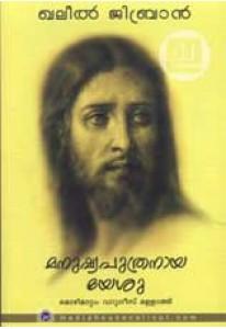 Manushyaputhranaya Yesu (Media House Edition)
