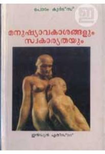 Manushyavakashangalum Svakaryathayum (Old Edition)