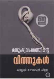 Manushya Vamsathinte Vithukal