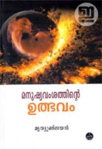 Manushya Vamsathinte Udbhavam