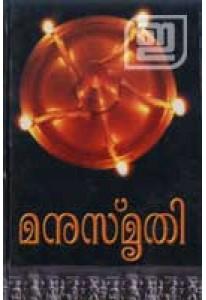Manusmrithi (Complete)