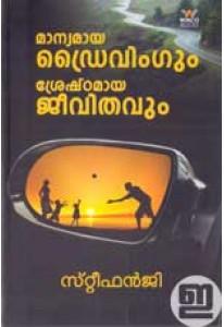 Manyamaya Drivingum Sreshtamaya Jeevithavum