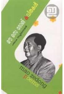 Mao Zedong Kavithakal