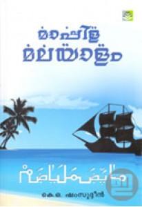 Mappila Malayalam