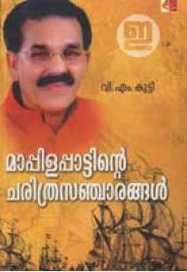 Mappila Paattinte Charitra Sancharangal