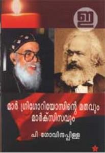 Mar Gregoriosinte Mathavum Marxisavum (Old Edition)