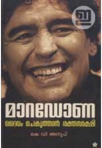 Maradona: Daivam Chekuthan Rakthasakshi (Old Edition)