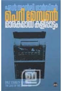 Maarakamaya Kalippattam