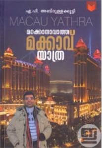 Marakkanavaatha Macau Yaathra