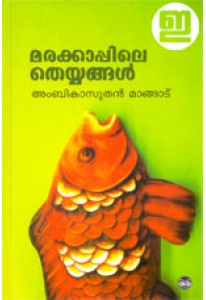 Marakkappile Theyyangal