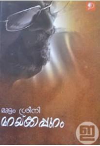 Maraykkappuram