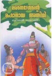 Maranadevante Mahanaya Athithi
