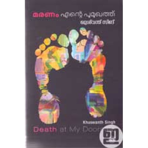 death at my doorstep book review
