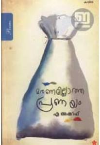 Maranamillatha Pranayam