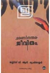 Maranananthara Jeevitham