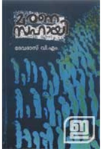 Maranasahayi