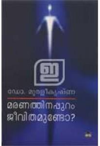 Maranathinappuram Jeevithamundo?